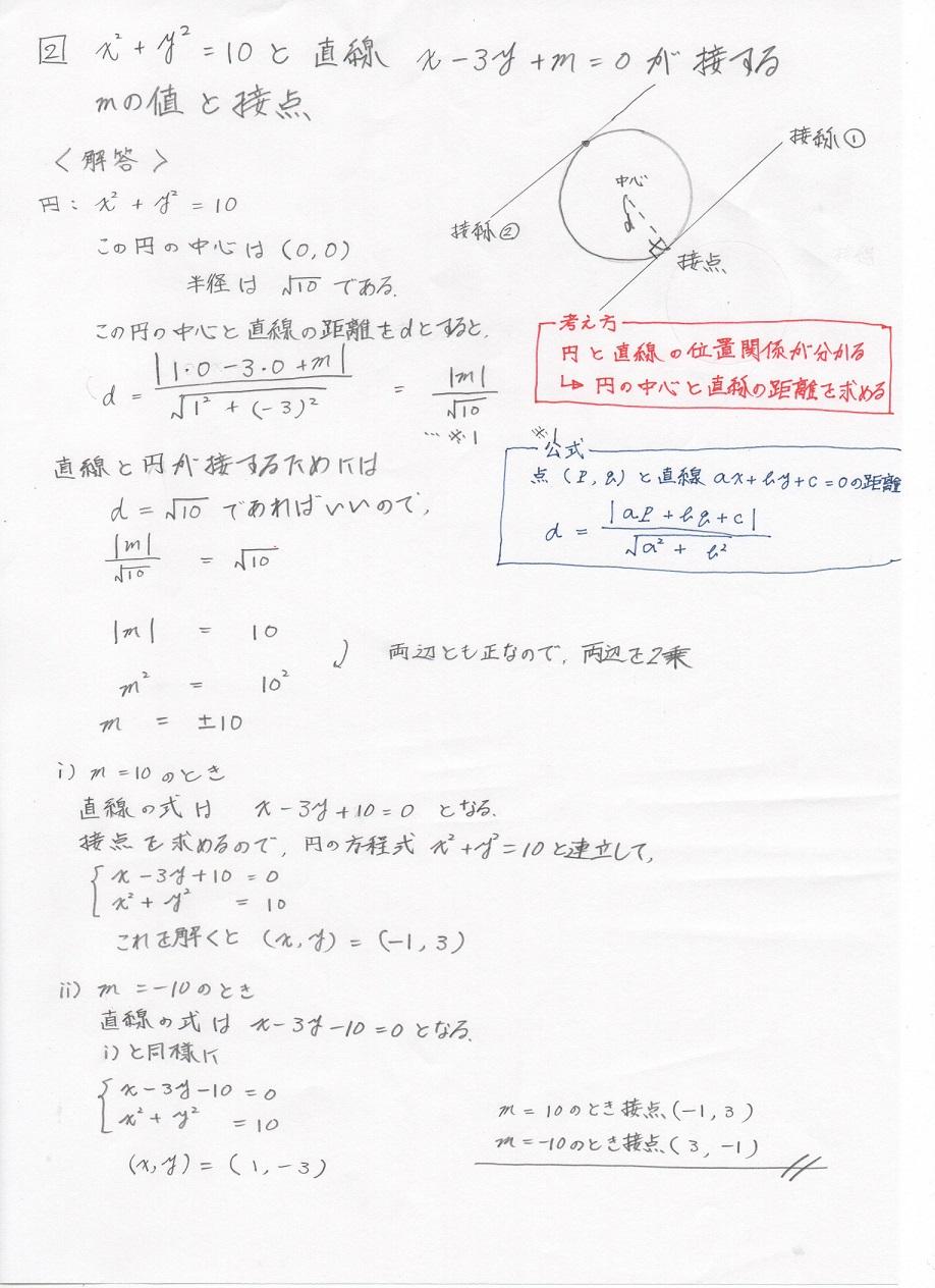 江戸川学園取手高等学校1年生5月19日チェック問題解説画像