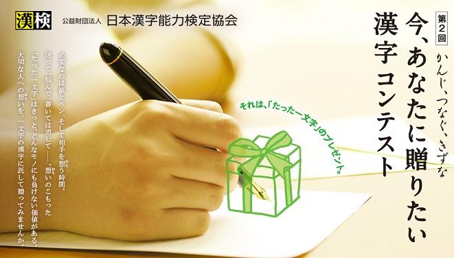 今、あなたに贈りたい漢字コンテスト受付中画像
