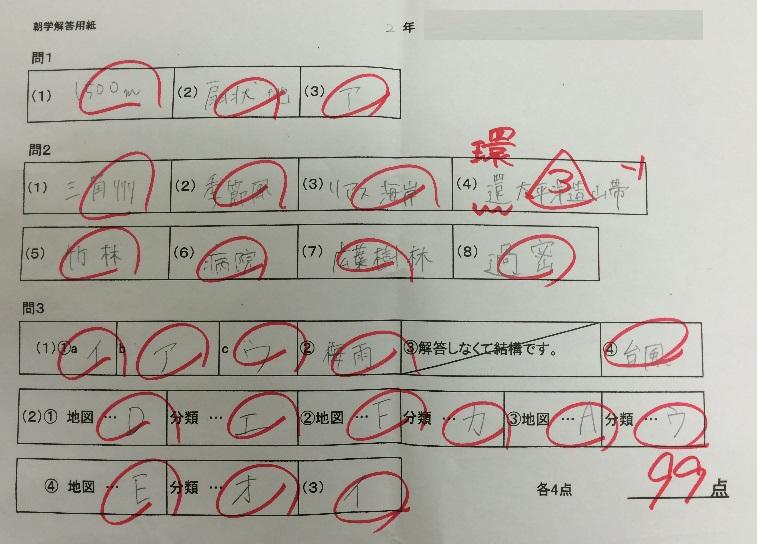 久寺家中学校2年生社会99点おめでとう!!画像