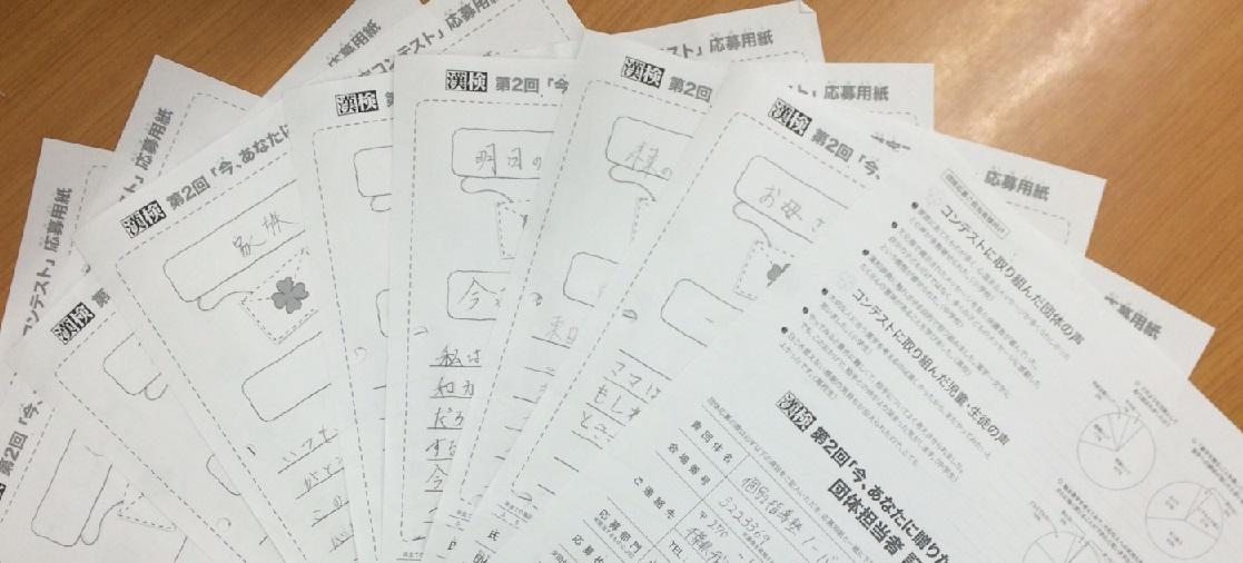 今、あなたに贈りたい漢字コンテストに応募しました。画像