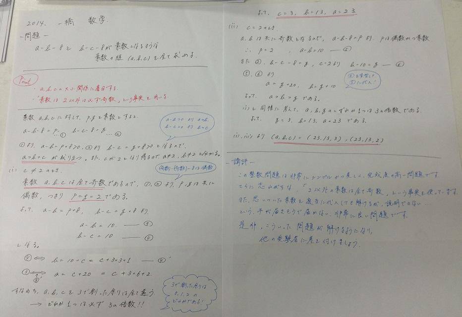 整数に関する問題画像
