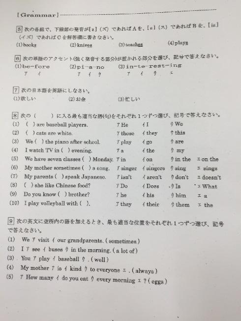 江戸川学園取手中学校1年2学期過去問対策画像