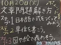 中学1年生数学 文字式・一次方程式文章問題のポイント画像