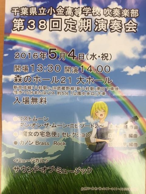 千葉県立小金高校第38回定期演奏会のお知らせ画像