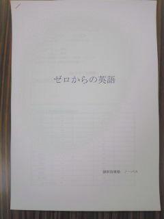 『ゼロからの英語』プレゼント!!画像