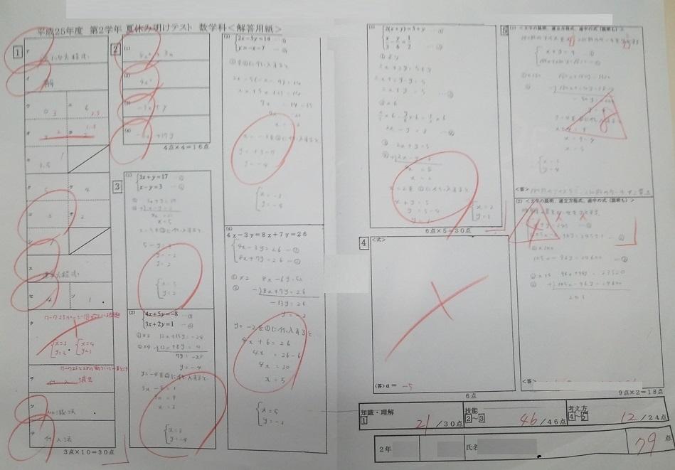 白山中学校2年生【数学】55点→79点 24点アップ!!画像