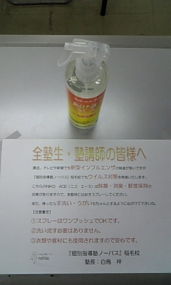 ☆新型インフルエンザ対策☆画像