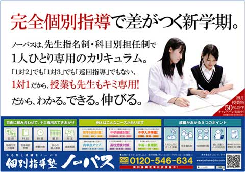 ☆初月授業料50%OFFキャンペーン☆画像