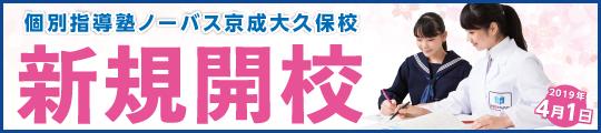 習志野市初開校!京成大久保校新規開校。