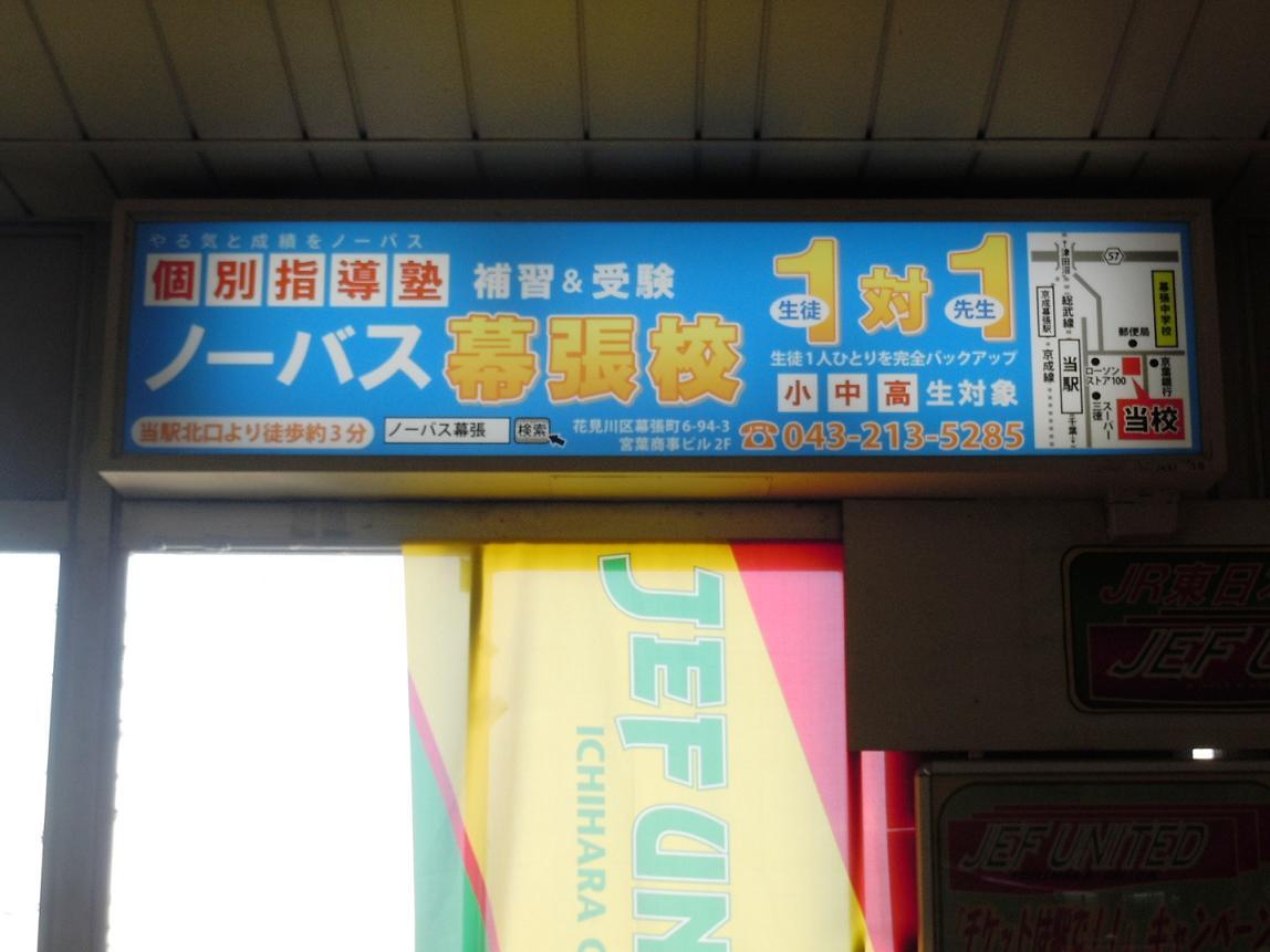 JR幕張駅内に看板を取り付けました。画像