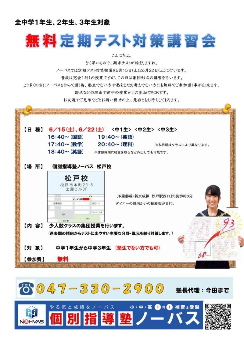 定期テスト対策講習会のお知らせ!!画像