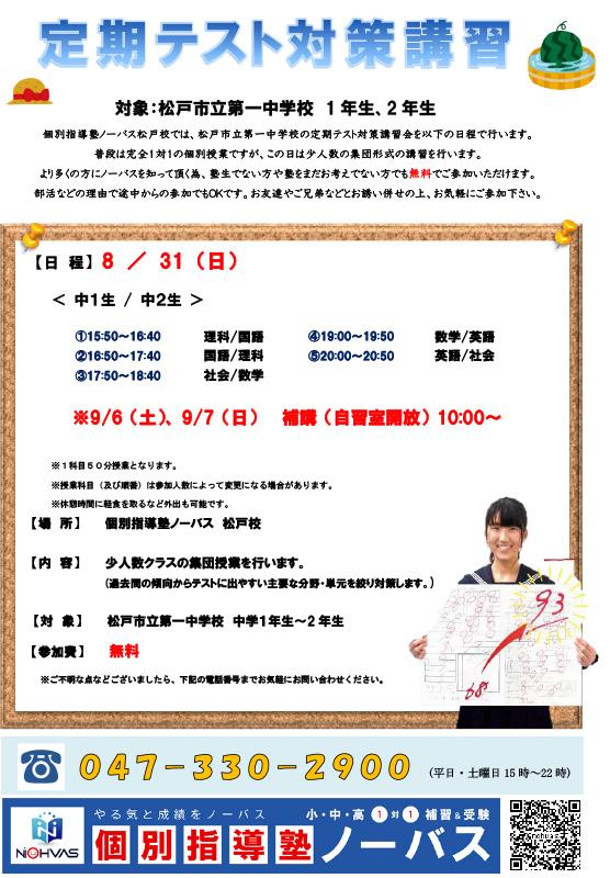 松戸市立第一中学校(1年生・2年生) 定期テスト対策講習会のお知らせ画像