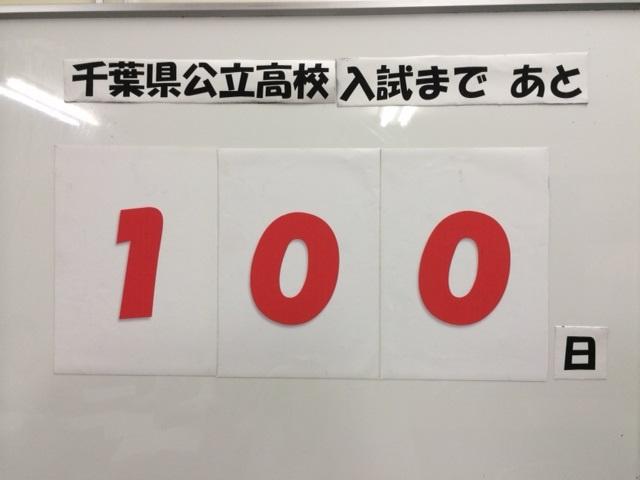 千葉県公立高校前期入学試験まであと100日画像