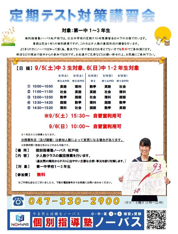 【松戸第一中学】定期試験対策講習会の開催のお知らせ画像
