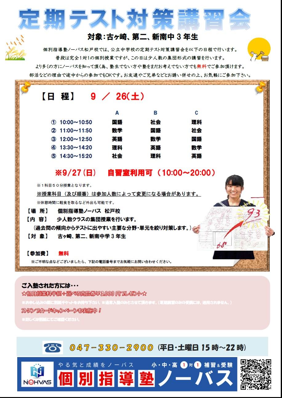 【松戸公立中学】定期試験対策講習会の開催のお知らせ画像