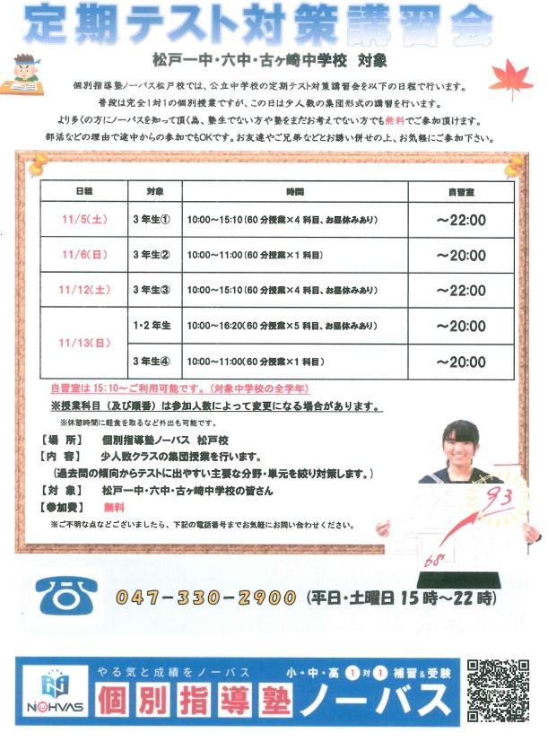 定期テスト対策講習会のお知らせ(松戸市立第一・第六・古ヶ崎中学校対象)画像